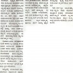 ಅನಂತಪುರಕ್ಕೆ  ನಾಳೆ ಮಾಯಿಪ್ಪಾಡಿ ಅರಸರ ಆಗಮನ, ಸಕಲ ರಾಜೋಚಿತ ಗೌರವದ ಸ್ವಾಗತಕ್ಕೆ ನಿರ್ಧಾರ