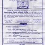 ನವಾನ್ನ ಸಮರ್ಪಣೆ ಮತ್ತು ಬಲಿವಾಡು ಕೂಟ 17-10-2012