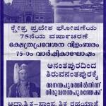 Spiritual-Cultural Rathayatre from Ananthapura to Thiruvananthapura