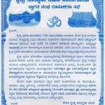 ಆಧ್ಯಾತ್ಮಿಕ-ಸಾಂಸ್ಕೃತಿಕ ರಥಯಾತ್ರೆಯ ಸ್ವಾಗತ ಸಂಘ ರೂಪೀಕರಣ ಸಭೆ