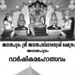 ವಾರ್ಷಿಕ ಮಹೋತ್ಸವ 26-02-2014