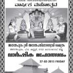 ವಾರ್ಷಿಕ ಮಹೋತ್ಸವ 27-02-2015