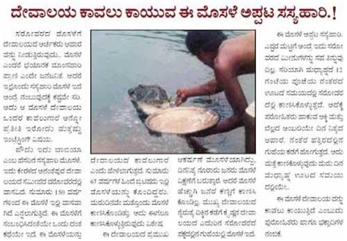 ಹಲೋ ಶಿವಮೊಗ್ಗ 30-06-2015, ಪುಟ 3