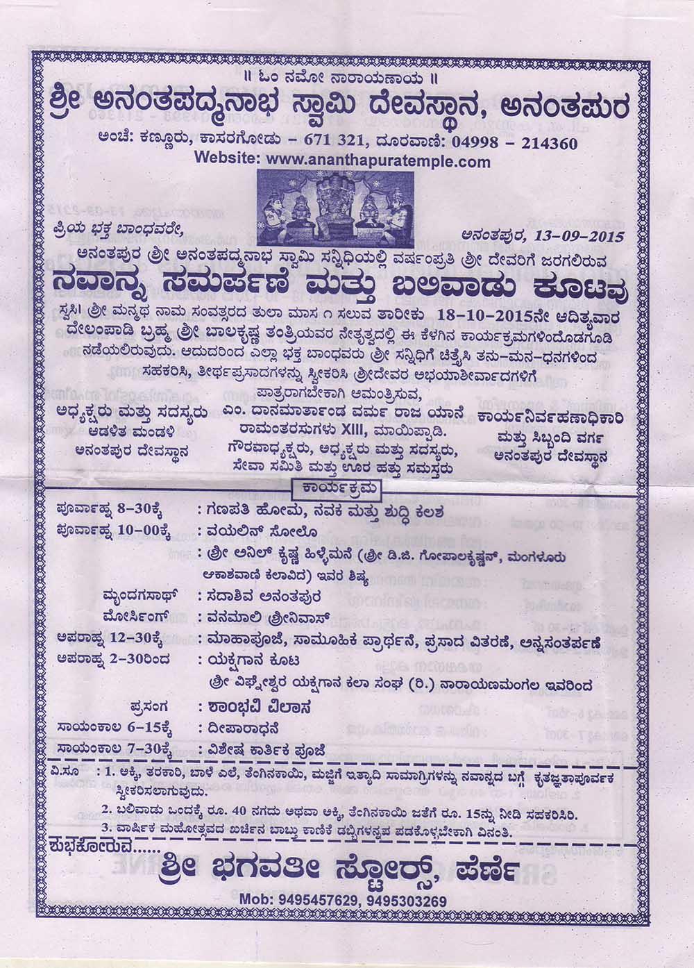 Navanna Samarpane & Balivadu Koota 18-10-2015 Kannada