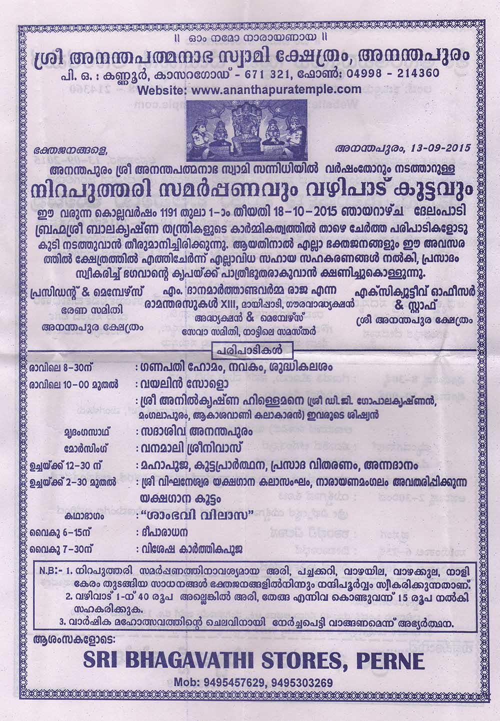 Navanna Samarpane & Balivadu Koota 18-10-2015 Malayalam