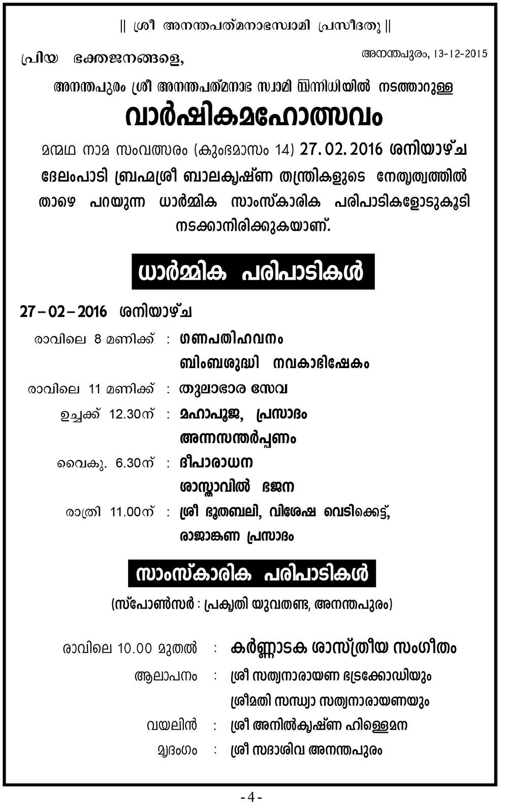 Varshika Mahothsava 2016.pmd