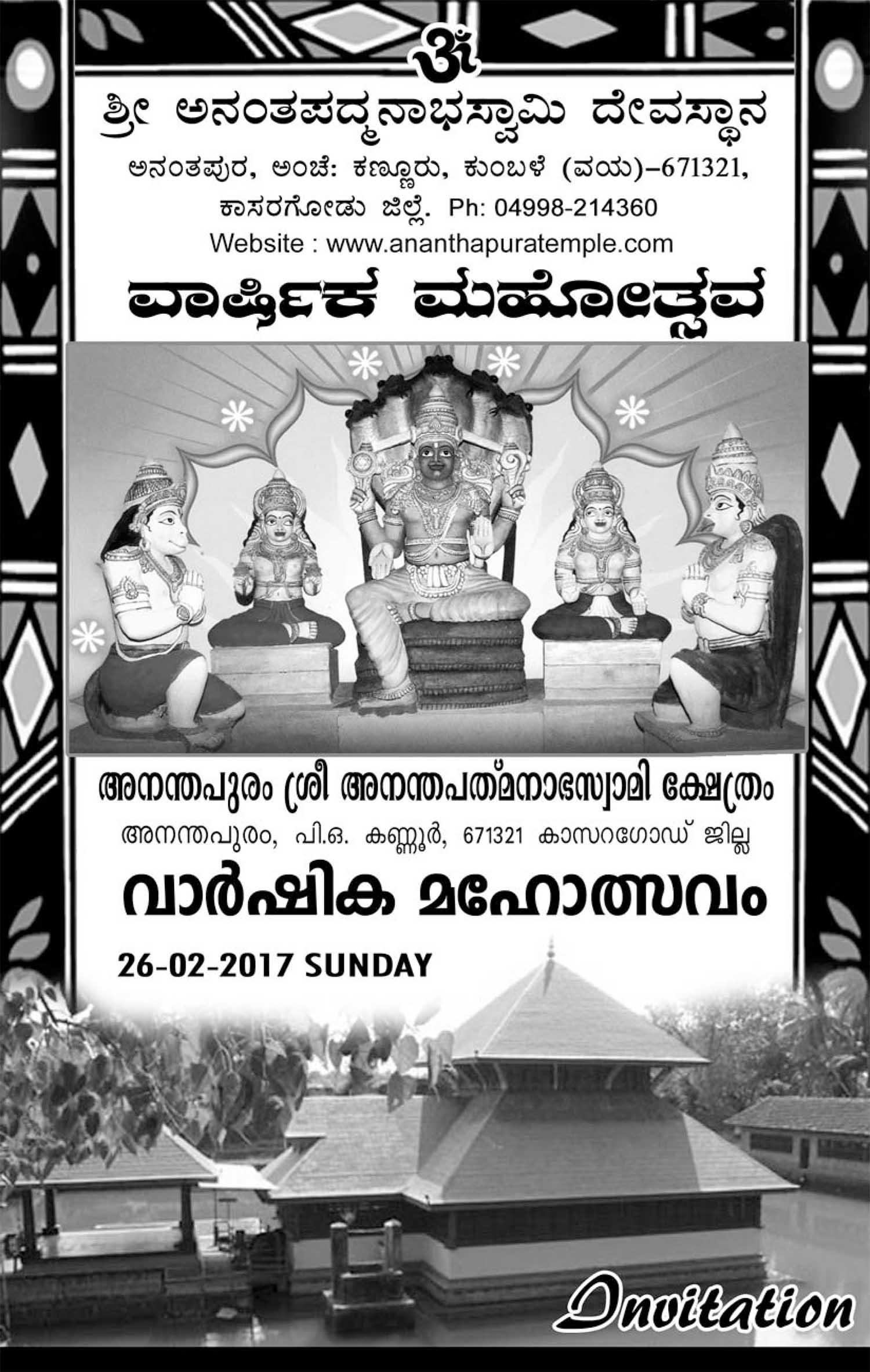 Varshika Mahothsava 2017.pmd