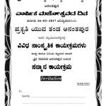 ಪ್ರಕೃತಿ ಯುವ ತಂಡ ಸಾಂಸ್ಕೃತಿಕ ಕಾರ್ಯಕ್ರಮಗಳು 26-02-2017