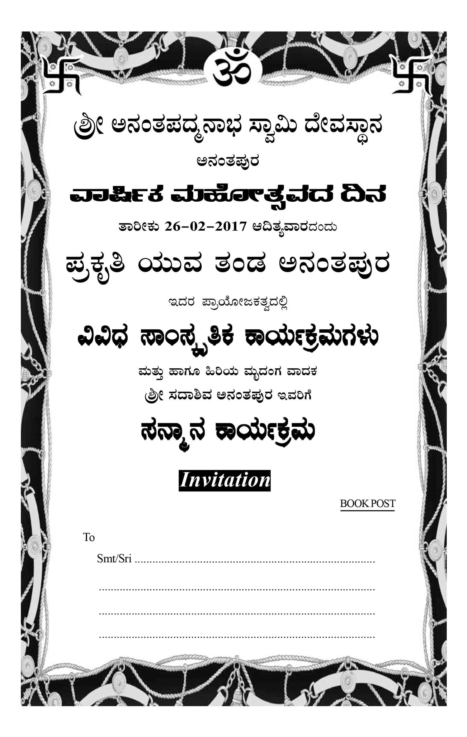 Prakrithi Yuva Thanda Cultural Programs 26-2-2017 1
