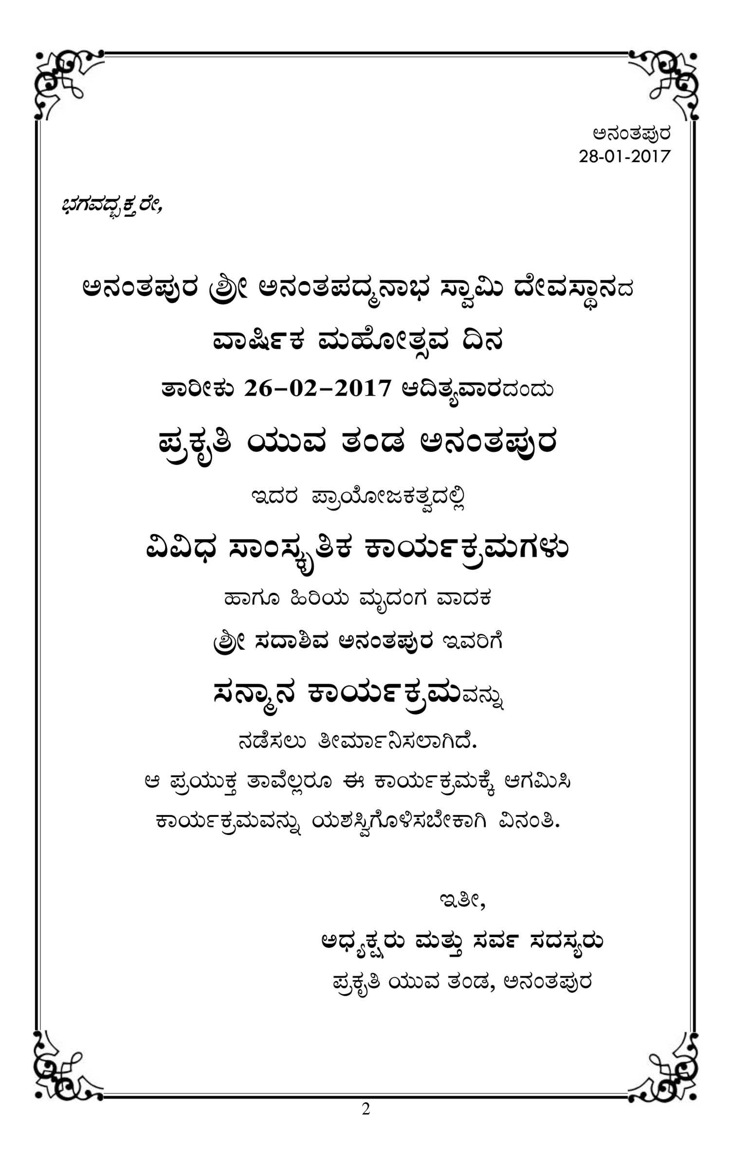 Prakrithi Yuva Thanda Cultural Programs 26-2-2017 2