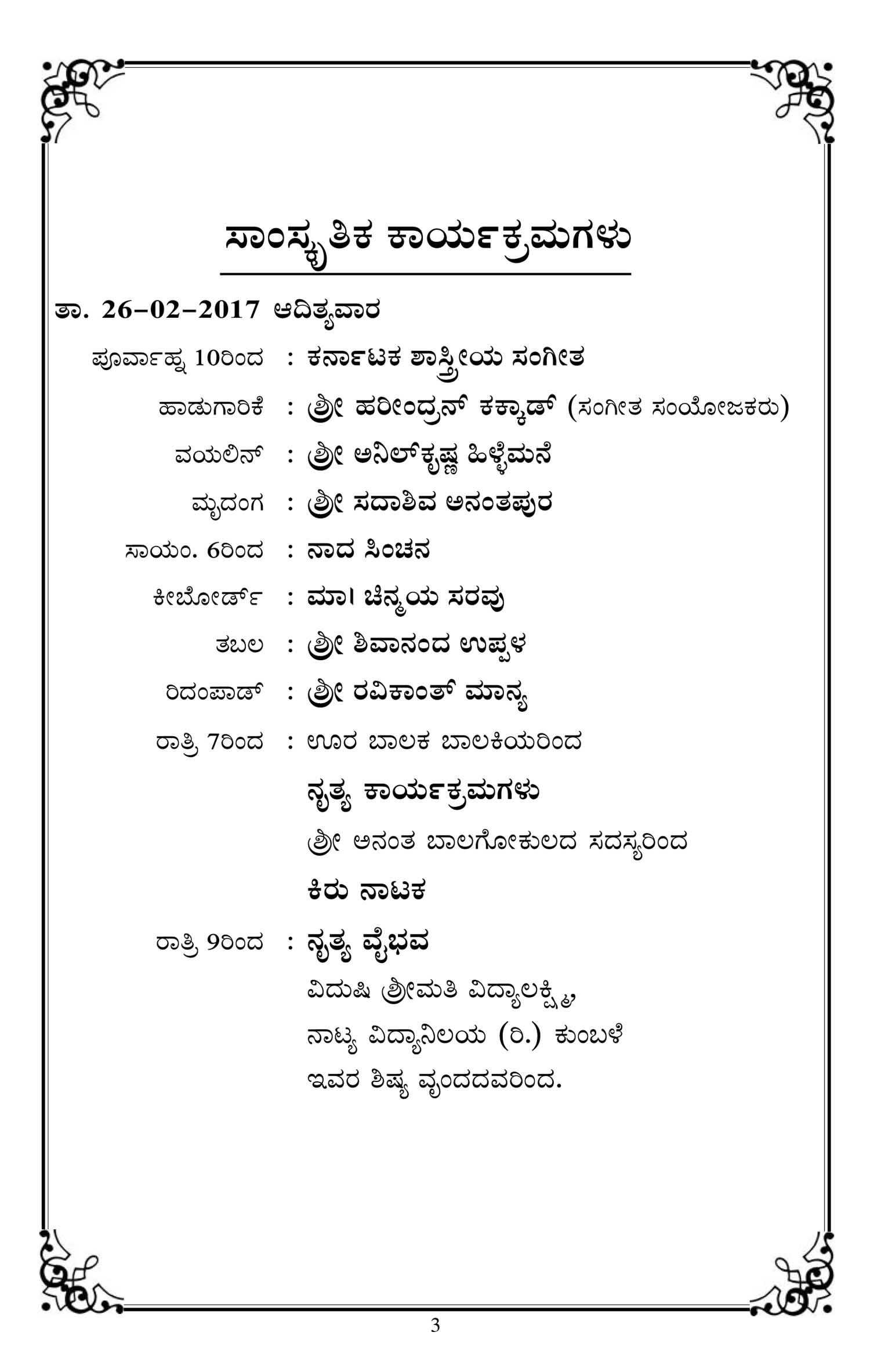 Prakrithi Yuva Thanda Cultural Programs 26-2-2017 3