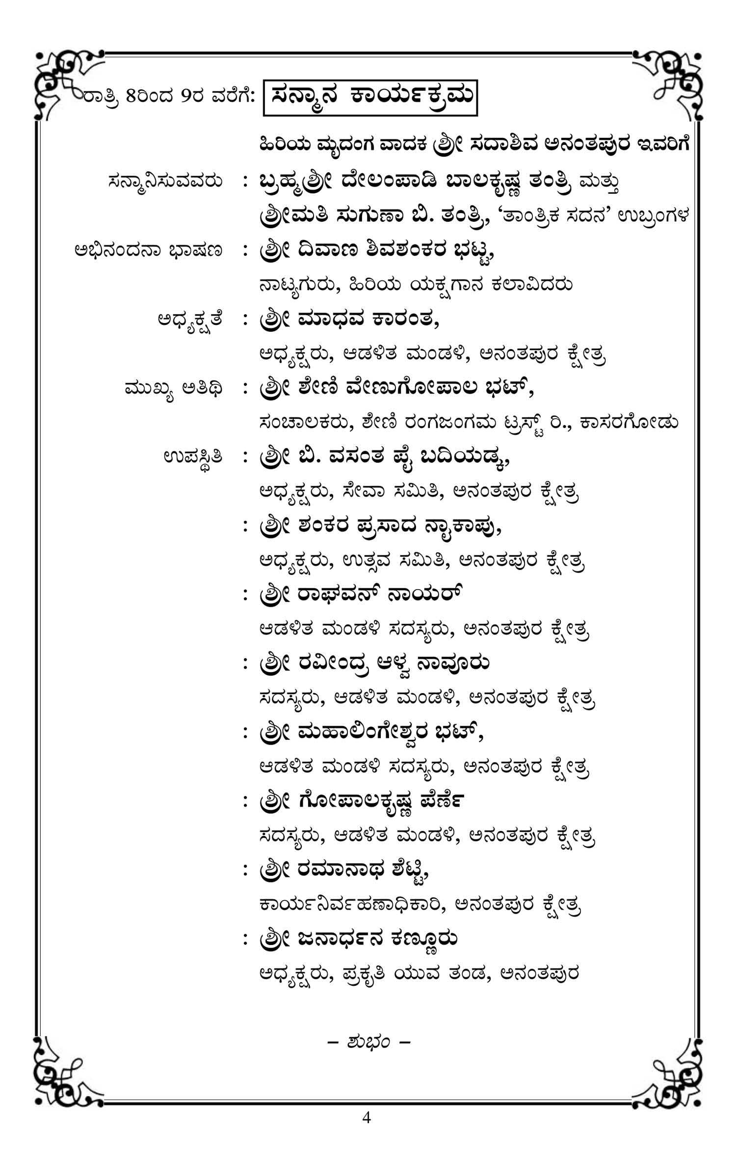 Prakrithi Yuva Thanda Cultural Programs 26-2-2017 4