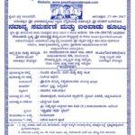 ನವಾನ್ನ ಸಮರ್ಪಣೆ ಮತ್ತು ಬಲಿವಾಡು ಕೂಟ 18-10-2017