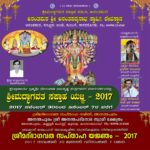 Srimadbhagavatha Sapthaha Yajna - 2017: Invitation