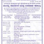 ನವಾನ್ನ ಸಮರ್ಪಣೆ ಮತ್ತು ಬಲಿವಾಡು ಕೂಟ 18-10-2018