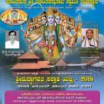 Srimadbhagavatha Sapthaha Yajna - 2018: Invitation